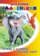 Почему у слоненка длинный хобот